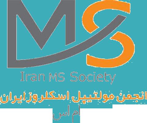 انجمن مولتیپل اسکلروزیس ایران به منظور اطلاع رسانی به بیماران و جامعه ایران، کمک به بیماران و در جهت از بین بردن اندیشه های نادرست در خصوص این بیماری تشکیل شده است.